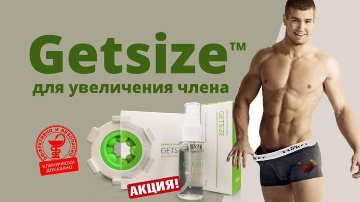 крем для увеличения мужского органа цена