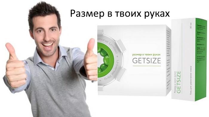 getsize тренажер отзывы гетсайз гель ру